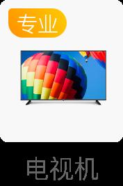 电视机维修
